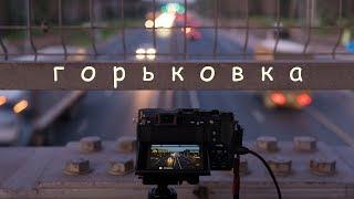 Горьковське шосе. таймлапс
