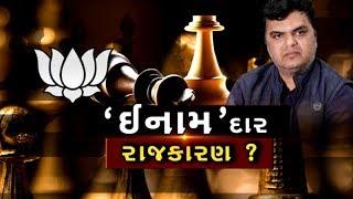 Mahamanthan: 'ઇનામ' દાર રાજકારણ ? | VTV Gujarati News