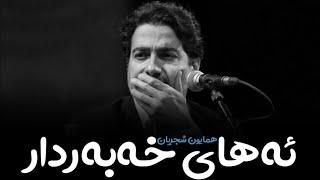 Homayoun Shajarian-Ahay Khabardar(kurdish subtitle)||همایون شجریان-اهای خبردار
