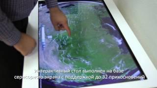 Интерактивная витрина, интерактивный пол, интерактивный стол(Уникальные решения бесконтактного управления VisionTouch, разрабатываемое компанией Nexus Dreamwork, Россия, г. Екатер..., 2013-05-23T09:26:13.000Z)