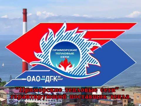 Владивосток дальневосточная генерирующая компания официальный сайт создание своего сайта notepad