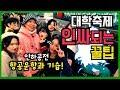 [주간이상준]대학축제가서 인싸되는 꿀팁! 이상준 인하공전에 가다!