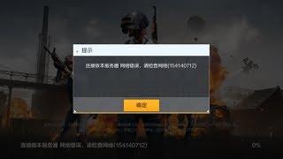(Pubg mobile) SOLUCION error de red 154140712