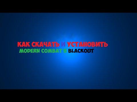 Как скачать и установить Modern Combat 5 Blackout