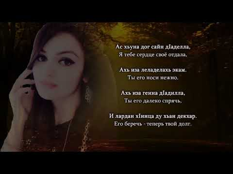 Мадина Сайтаева - Сан деган аз. Чеченский и Русский текст.