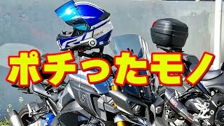 [モトブログ] ポチったモノ フルフェイスヘルメット SHOEI Z-7 [Motovlog]YAMAHA MT-10SP FDR-X3000