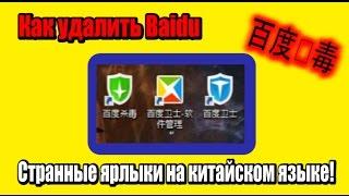 как удалить Baidu (Китайская программа )