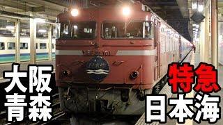 【大阪→青森】寝台特急日本海 B寝台乗車記 最後の夏 thumbnail