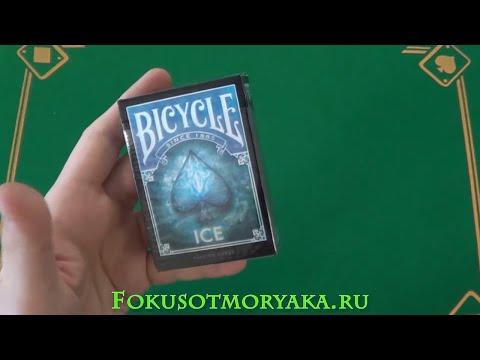Обзор Холодной Колоды BICYCLE ICE / Купить Карты для Фокусов и Покера #карты