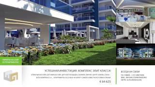 Успешная инвестиция Life IV € 64 625 Недвижимость в Турции Алания(, 2015-05-09T12:48:07.000Z)