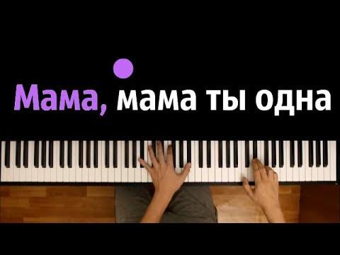 Клип Светлана Лазарева - Мама-мама
