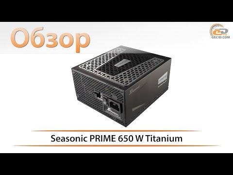 Тестирование блока питания Seasonic PRIME 650W Titanium: нет предела совершенству