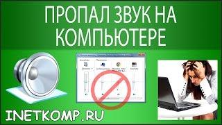 видео Что делать если на компьютере пропал звук