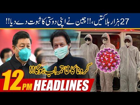 12pm News Headlines | 28 March 2020 | 24 News HD