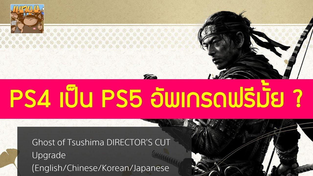 Ghost of Tsushima PS5 มีอัพเกรดฟรีมั้ย มีภาษาไทยมั้ย ?