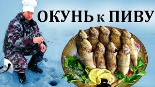 Окунь в духовке - Запекание рыбы окуня - Зимняя рыбалка - Окунь как закуска к пиву - Аппетитно #21(Как приготовить окуня запеченного в духовке - Запеченный окунь пойманный на зимней рыбалке Программа..., 2016-12-10T15:46:17.000Z)