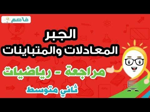 حل الفصل السابع الجبر المعادلات والمتباينات رياضيات ثاني متوسط ف 2 Youtube