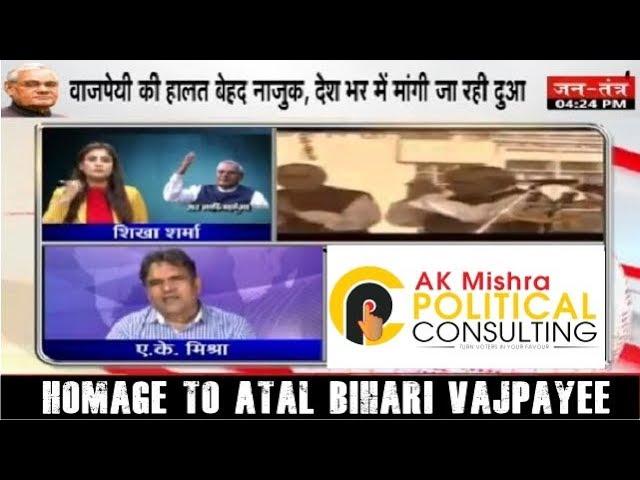 अटल जी को श्रद्धांजलि ! एके मिश्रा  की विशेष कवरेज ! Homage To Atal Bihari Vajpai
