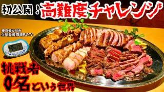 【大食い】色んなお肉とフライドポテトのチャレンジメニュー(総重量4kg)45分チャレンジ‼️【MAX鈴木】【マックス鈴木】【Max Suzuki】【立川鉄板酒場BOTA】