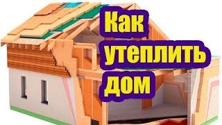 видео Как утеплить дом из бруса снаружи (не сложно и не дорого)
