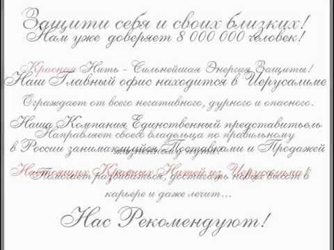 Продажа красной нити. Оптовые поставки красной нити по россии.