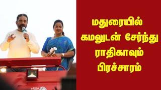 மதுரையில் கமலுடன் சேர்ந்து ராதிகாவும் பிரச்சாரம்..! Mnm | Britain Tamil Broadcasring