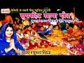 Superhit Sama Geet - चुगला लगन बिताके एले ससुरारी में - Poonam Mishra Sama Song 2017 Mp3