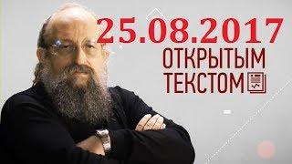 Анатолий Вассерман - Открытым текстом 25.08.2017