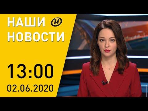 Наши новости ОНТ: Лукашенко об агропроизводстве; разговор с Пашиняном; Трамп о протестах в США
