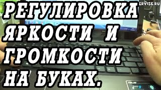 Как сделать ярче или темнее экран ноутбука. Регулировка звука: громче, тише.(В этом видео я покажу как сделать ярче, светлее экран ноутбука. http://kom-servise.ru/index.php/remont/365-365 Или наоборот..., 2014-08-20T14:58:03.000Z)