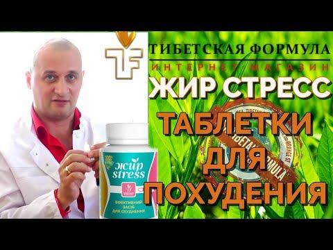 таблетки для похудения без рецептов юзао