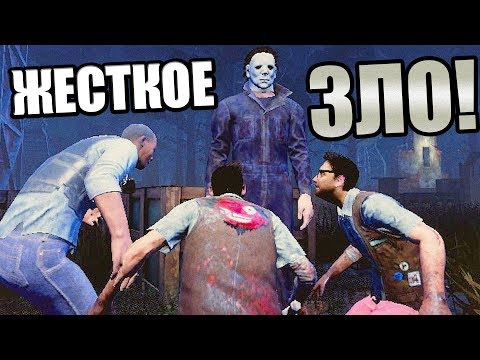 Dead by Daylight ► ЖЕСТКОЕ ЗЛО! ТРЕПЕЩИТЕ СУРВЫ!