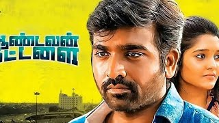 Aandavan Kattalai Movie # Latest Tamil Full Movie 2016 | New Released Tamil Full Movie 2016