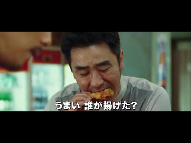 映画『エクストリーム・ジョブ』予告編