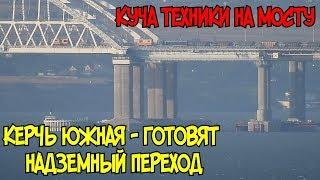 Крымский мост(18.06.2019)На мосту работает ЭЛБ На Керчь Южная надземный переход