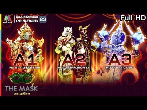 THE MASK วรรณคดีไทย | EP.18 CHAMP VS CHAMP | 25 ก.ค. 62 Full HD