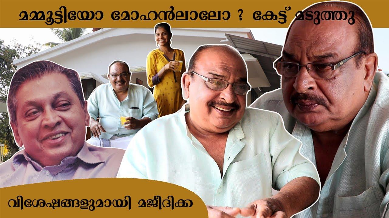 മമ്മൂട്ടിയോ, മോഹൻലാലോ.. കേട്ടു മടുത്തു | Actor Majeed's House and Family | About Mammootty Mohanlal