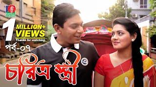 Chorittro Stiri-চরিত্র: স্ত্রী | Ep-07 | Chanchal Chowdhury | Tisha | Eid Natok | 2018 | Full HD
