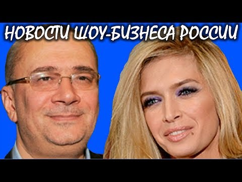 новости шоу бизнеса россии год