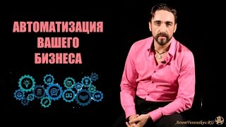 видео Автоматизация бизнеса
