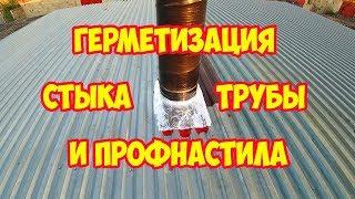 герметизация стыка трубы и профнастила