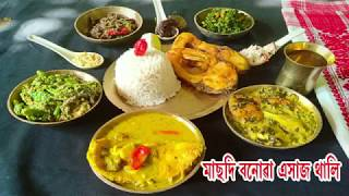 assamese food recipes