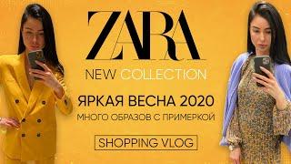 ZARA Новая Коллекция Весна Лето 2020 Шоппинг влог с примеркой Яркие новинки в весенней коллекции