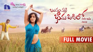 Rashmi 2017 Latest Telugu Full Movie || Balapam Patti Bhama Odilo || Shanthanu Bhagyaraj, Santhanam