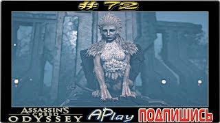 Assassin`s Creed Odyssey ► Загадки Сфинкса ► Прохождение #72 [сложность: КОШМАР]