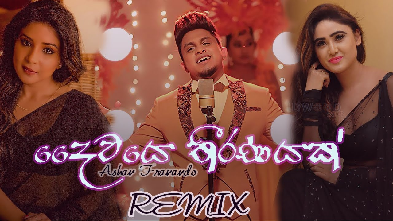 Adaraya Behethak Video Song from Adaraya Behethak | Sinhala Video Songs | Video Song : Hungama