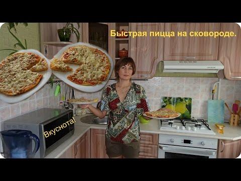 Пицца на сковороде - рецепты с фото на  (33