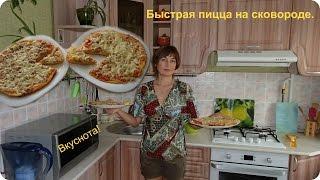 Быстрая и вкусная пицца на сковороде за считанные минуты.