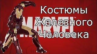 Обзор костюмов Железного Человека - MARK 1-42(Наш канал с фокусами - https://www.youtube.com/user/AmazingT... В этом видео вы узнаете, какие костюмы были у железного человек..., 2014-05-13T15:04:48.000Z)
