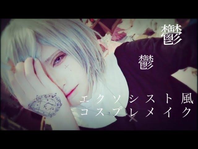 【男装】エクソシスト風コスプレメイク【病み】